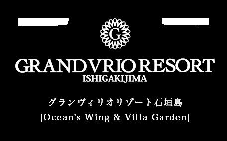 石垣島の伝統・大自然と融合した全200室のリゾートホテル