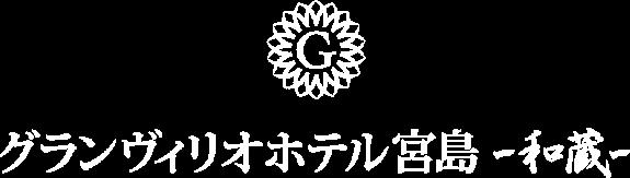 """美しい大自然と壮大な世界遺産の「宮島」に""""グランヴィリオホテル""""が誕生。-和蔵-"""